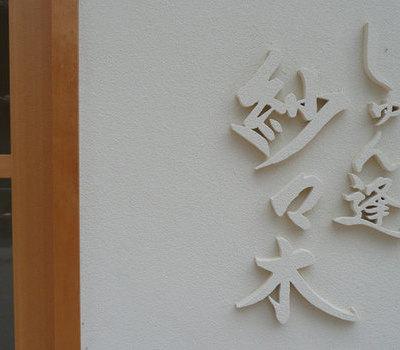 京都の寺町で懐石料理のお店のサムネイル