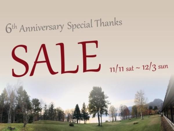 おかげさまで6周年! 感謝SALE開催します。11/11㈯~12/3㈰