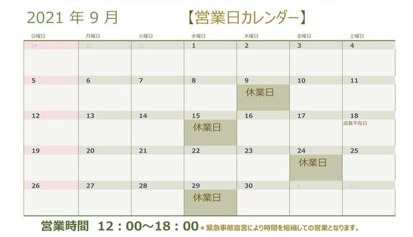 9月の営業カレンダー